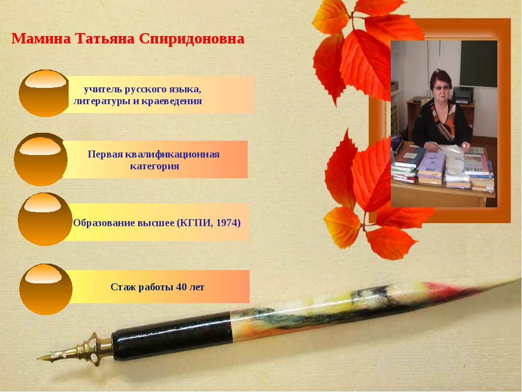 Мамина Татьяна Спиридоновна Дата рождения: 02.03.1958 г. Стаж работы 40 лет О...