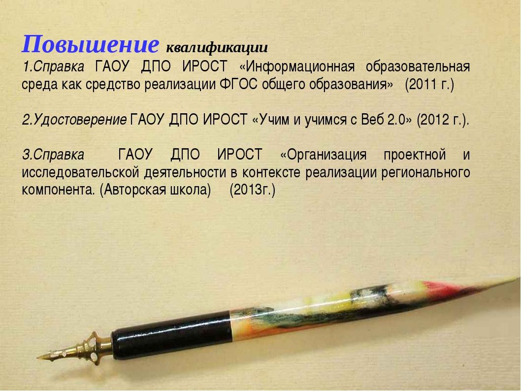 Повышение квалификации 1.Справка ГАОУ ДПО ИРОСТ «Информационная образовательн...