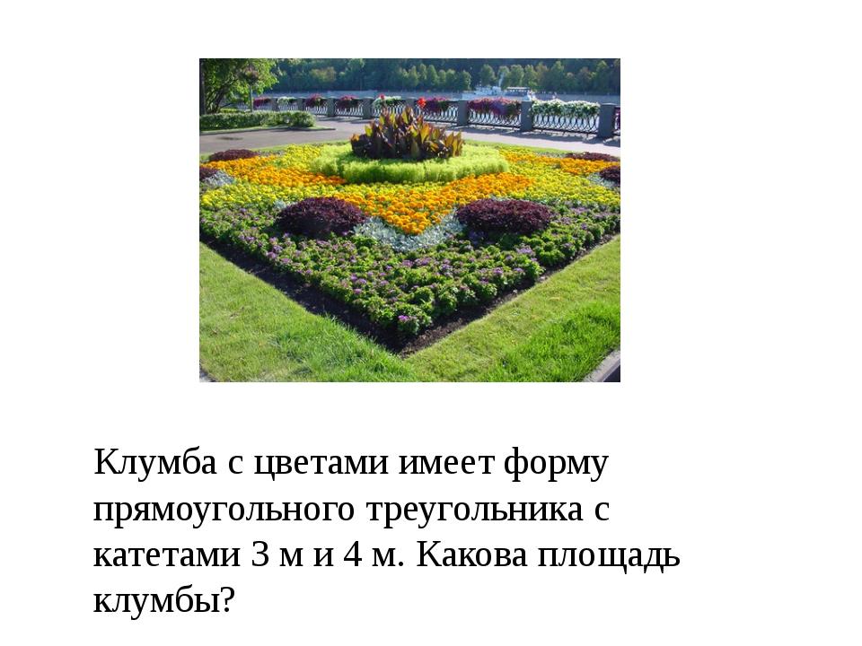 Клумба с цветами имеет форму прямоугольного треугольника с катетами 3 м и 4 м...