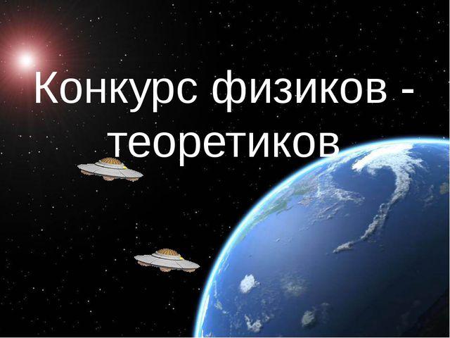 Конкурс физиков - теоретиков