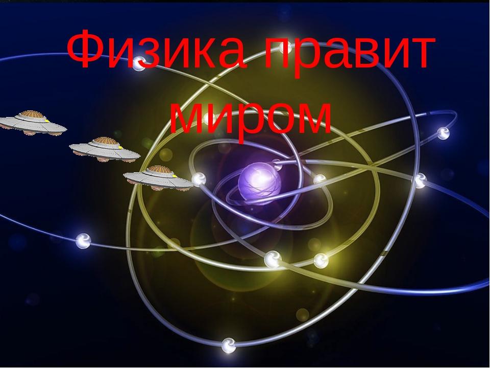 Физика правит миром