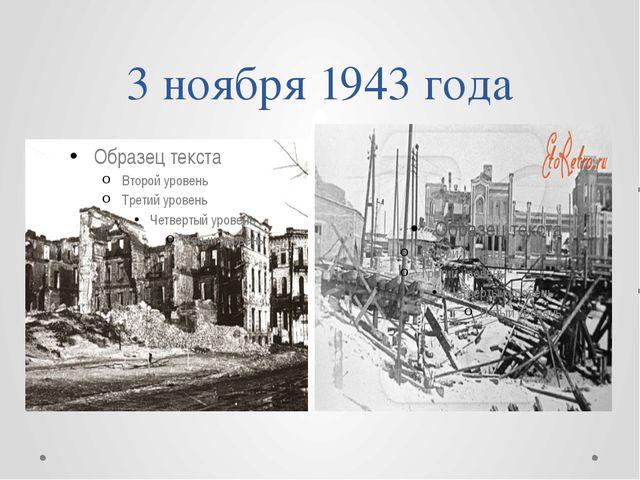 3 ноября 1943 года