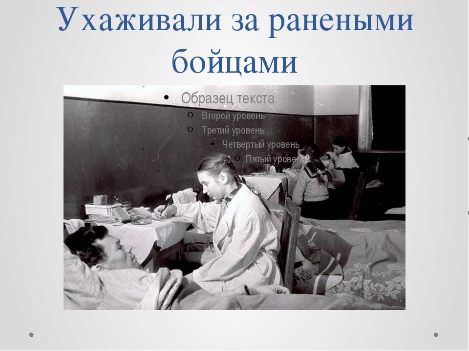 Ухаживали за ранеными бойцами