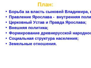 План: Борьба за власть сыновей Владимира, начало усобицы; Правление Ярослава