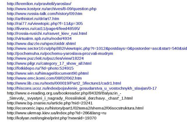 http://kremlion.ru/praviteli/yaroslav/ http://www.kostyor.ru/archives/8-09/qu...