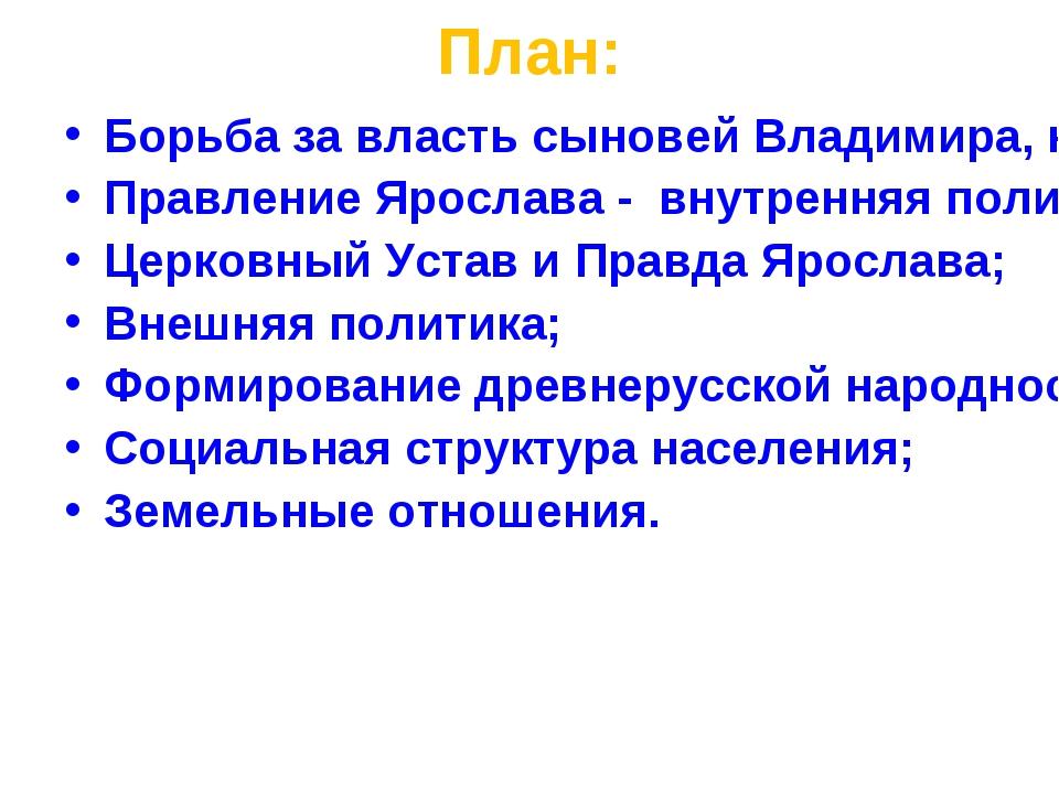 План: Борьба за власть сыновей Владимира, начало усобицы; Правление Ярослава...