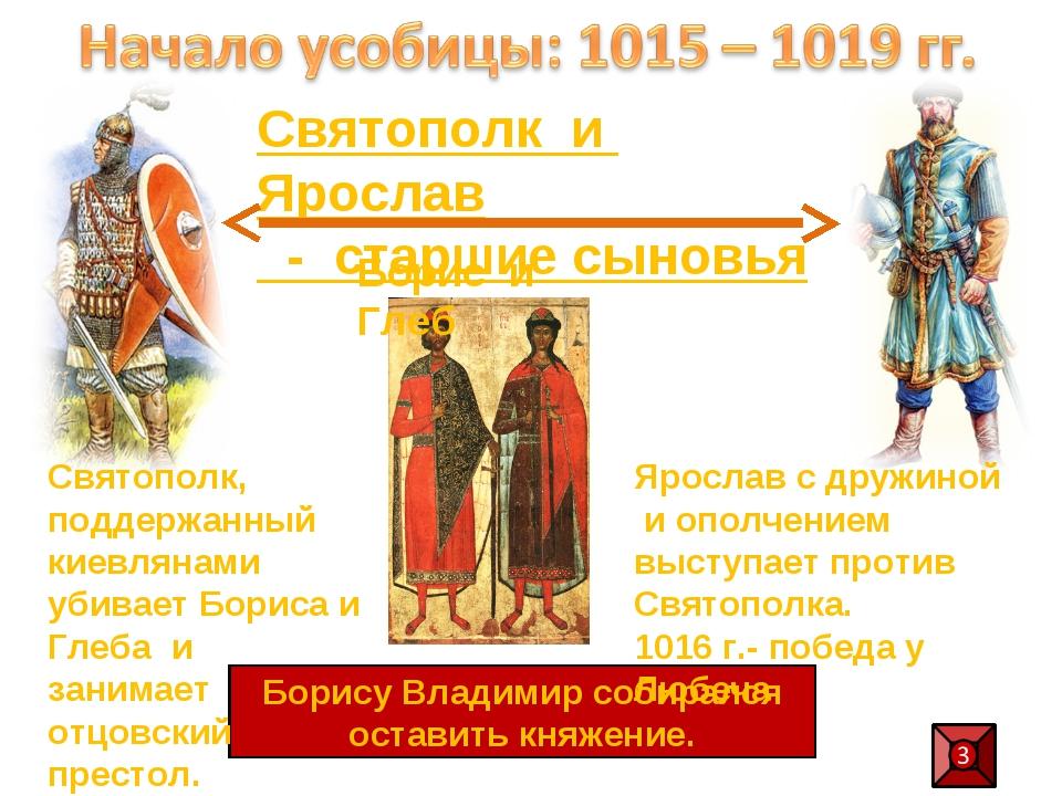 Борис и Глеб Борису Владимир собирался оставить княжение. Святополк, поддержа...