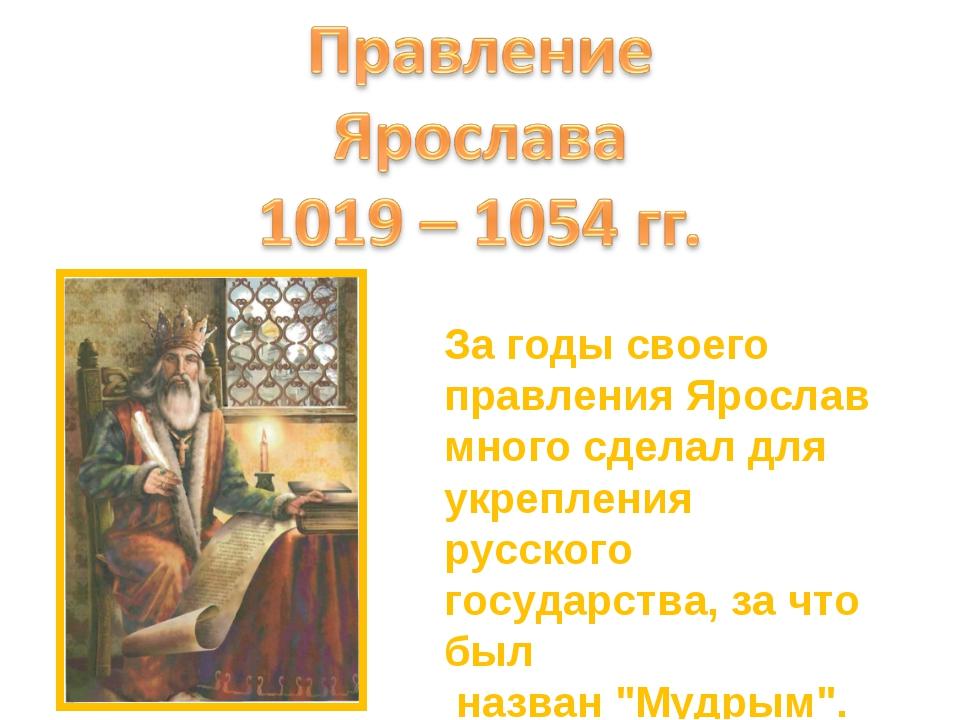 За годы своего правления Ярослав много сделал для укрепления русского государ...