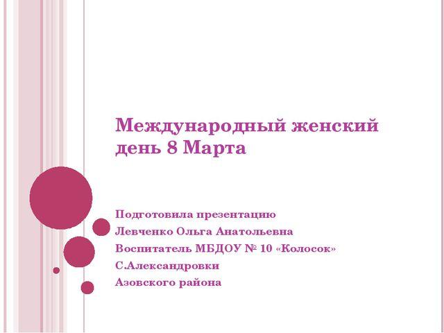 Международный женский день 8 Марта Подготовила презентацию Левченко Ольга Ана...