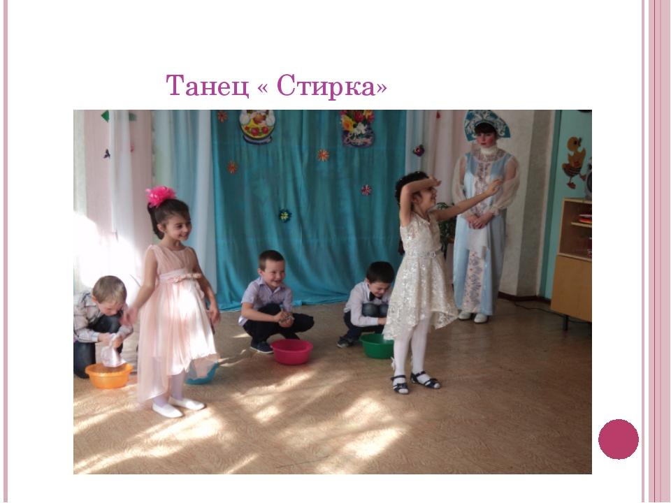 Танец « Стирка»