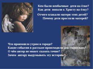 Кем были необычные дети на ёлке? Как дети попали к Христу на ёлку? Отчего пла
