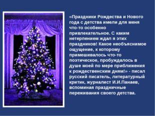 «Праздники Рождества и Нового года с детства имели для меня что-то особенно п
