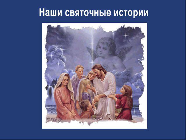Наши святочные истории