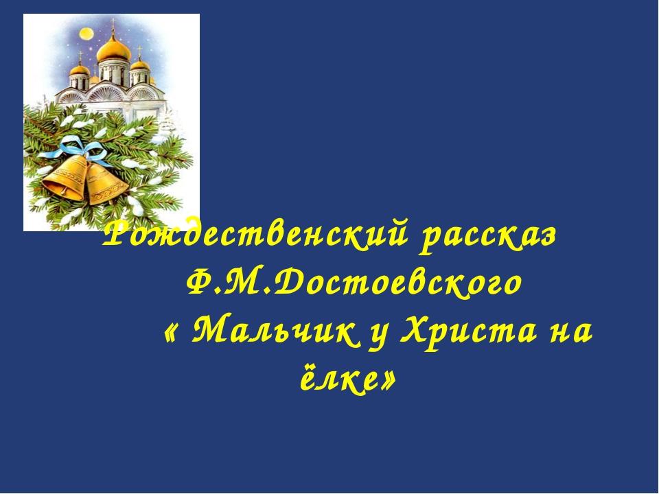 Фм достоевский