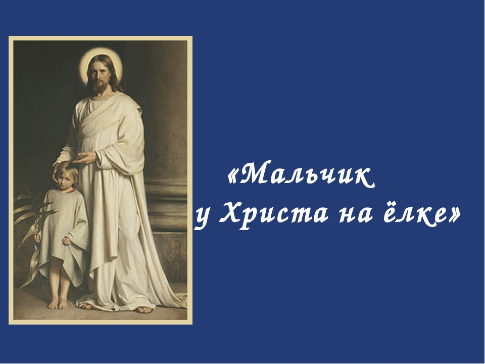 «Мальчик у Христа на ёлке»