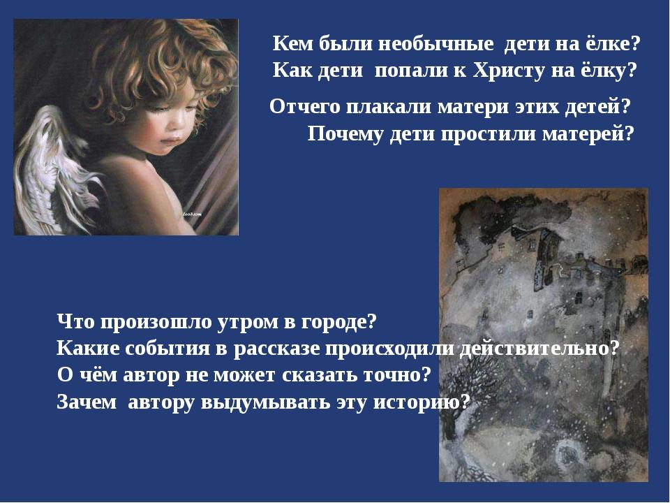 Кем были необычные дети на ёлке? Как дети попали к Христу на ёлку? Отчего пла...