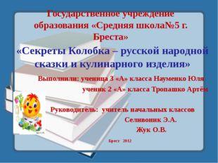 Государственное учреждение образования «Средняя школа№5 г. Бреста» «Секреты К