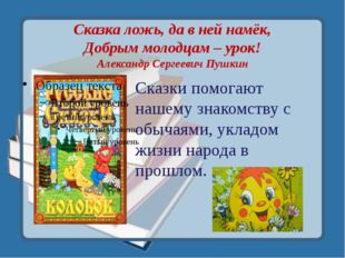 Сказка ложь, да в ней намёк, Добрым молодцам – урок! Александр Сергеевич Пушк