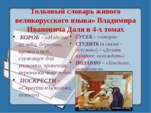 Толковый словарь живого великорусского языка» Владимира Ивановича Даля в 4-х
