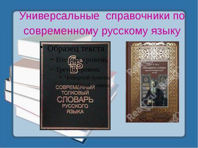 Универсальные справочники по современному русскому языку
