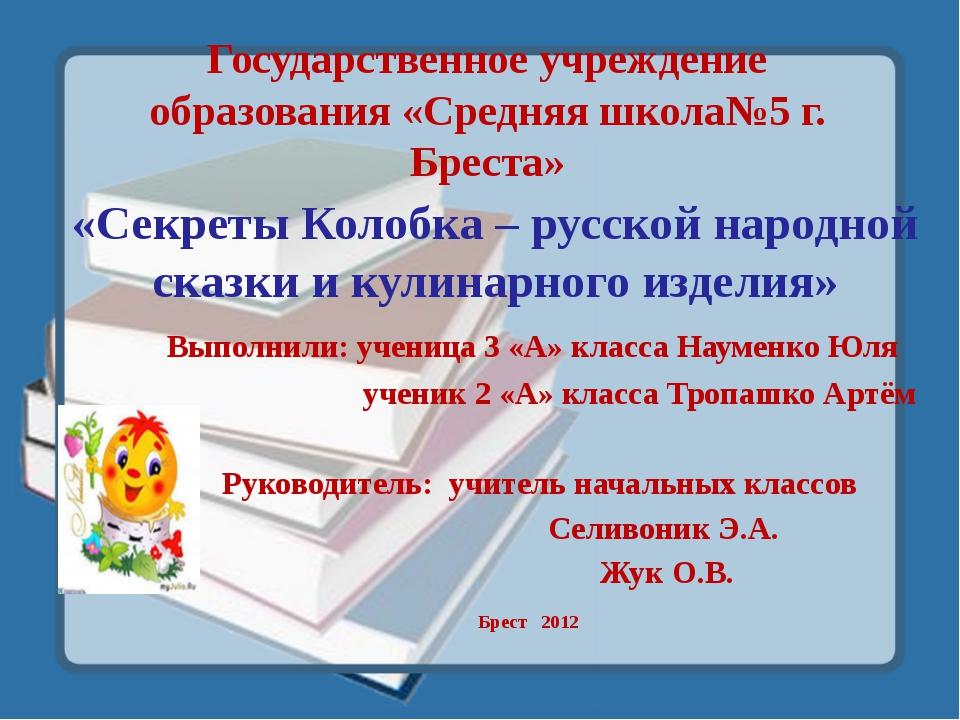 Государственное учреждение образования «Средняя школа№5 г. Бреста» «Секреты К...