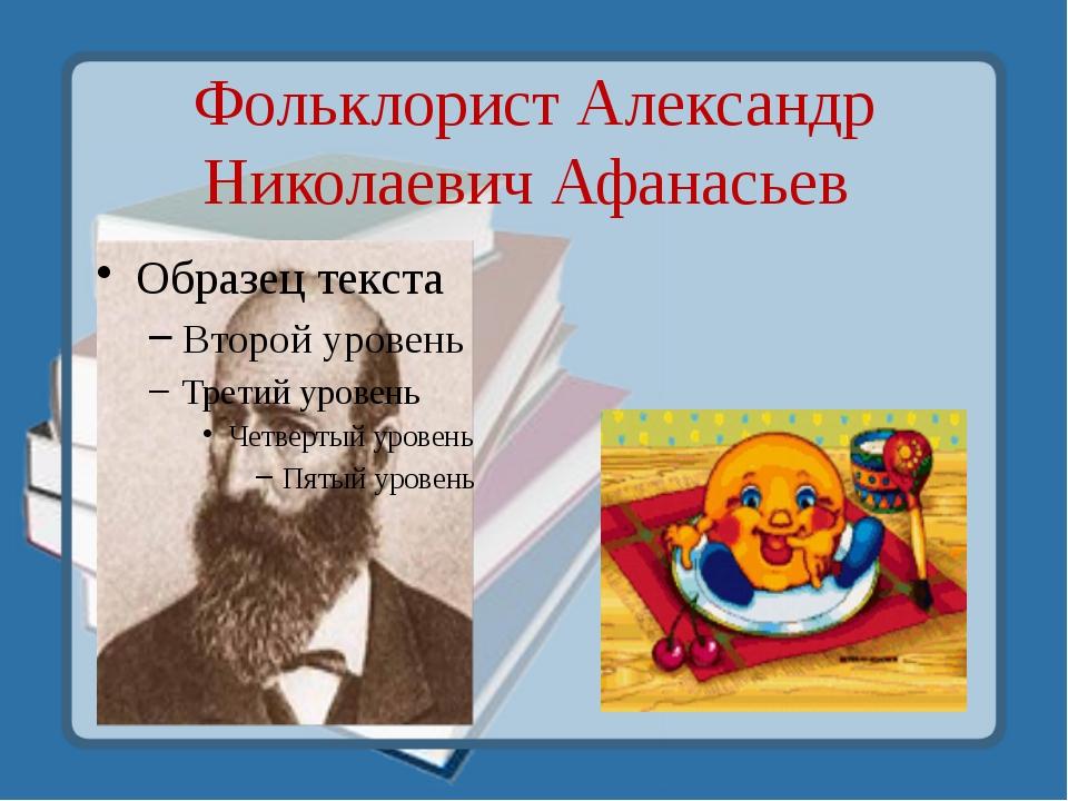 Фольклорист Александр Николаевич Афанасьев