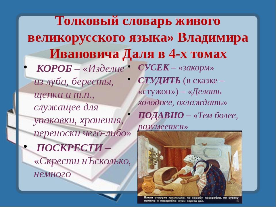 Толковый словарь живого великорусского языка» Владимира Ивановича Даля в 4-х...