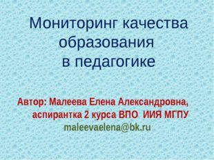 Мониторинг качества образования в педагогике Автор: Малеева Елена Александров