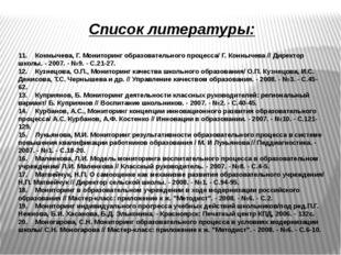 Список литературы: 11.Коннычева, Г. Мониторинг образовательного процесса/ Г.