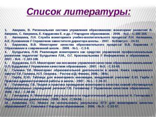 Список литературы: 1.Аверкин, В. Региональная система управления образование