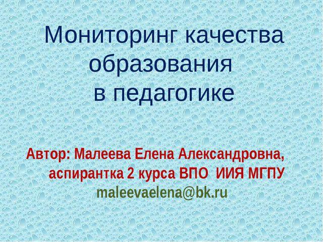 Мониторинг качества образования в педагогике Автор: Малеева Елена Александров...