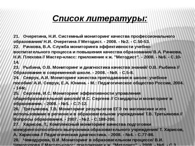 Список литературы: 21.Очеретина, Н.И. Системный мониторинг качества професси...