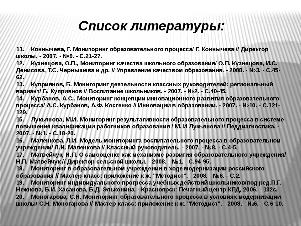 Список литературы: 11.Коннычева, Г. Мониторинг образовательного процесса/ Г....