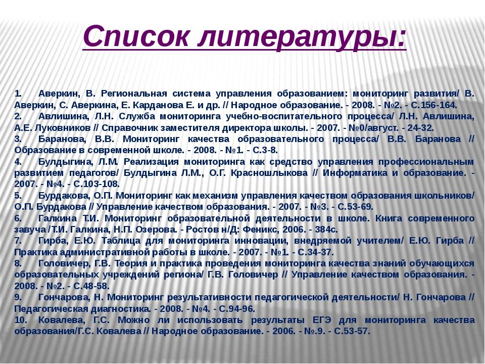 Список литературы: 1.Аверкин, В. Региональная система управления образование...