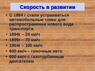 Скорость в развитии С 1894 г стали устраиваться автомобильные гонки для распр