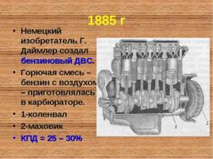 1885 г Немецкий изобретатель Г. Даймлер создал бензиновый ДВС. Горючая смесь