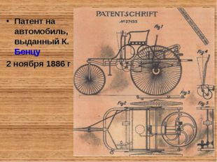 Патент на автомобиль, выданный К. Бенцу 2 ноября 1886 г