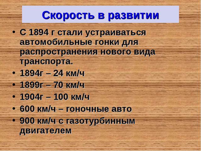 Скорость в развитии С 1894 г стали устраиваться автомобильные гонки для распр...