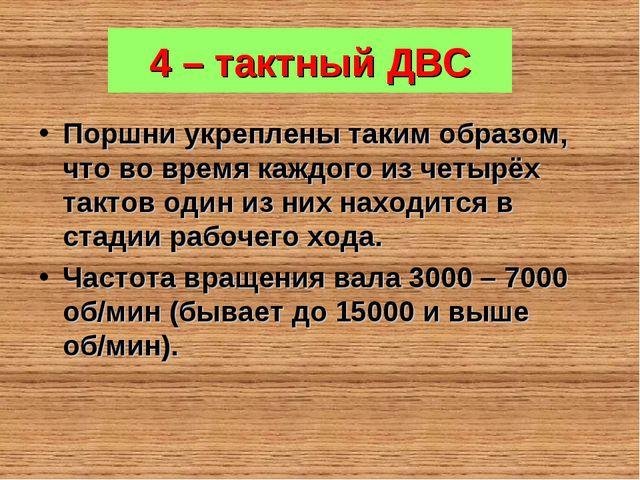 4 – тактный ДВС Поршни укреплены таким образом, что во время каждого из четыр...