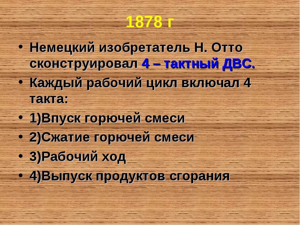 1878 г Немецкий изобретатель Н. Отто сконструировал 4 – тактный ДВС. Каждый р...