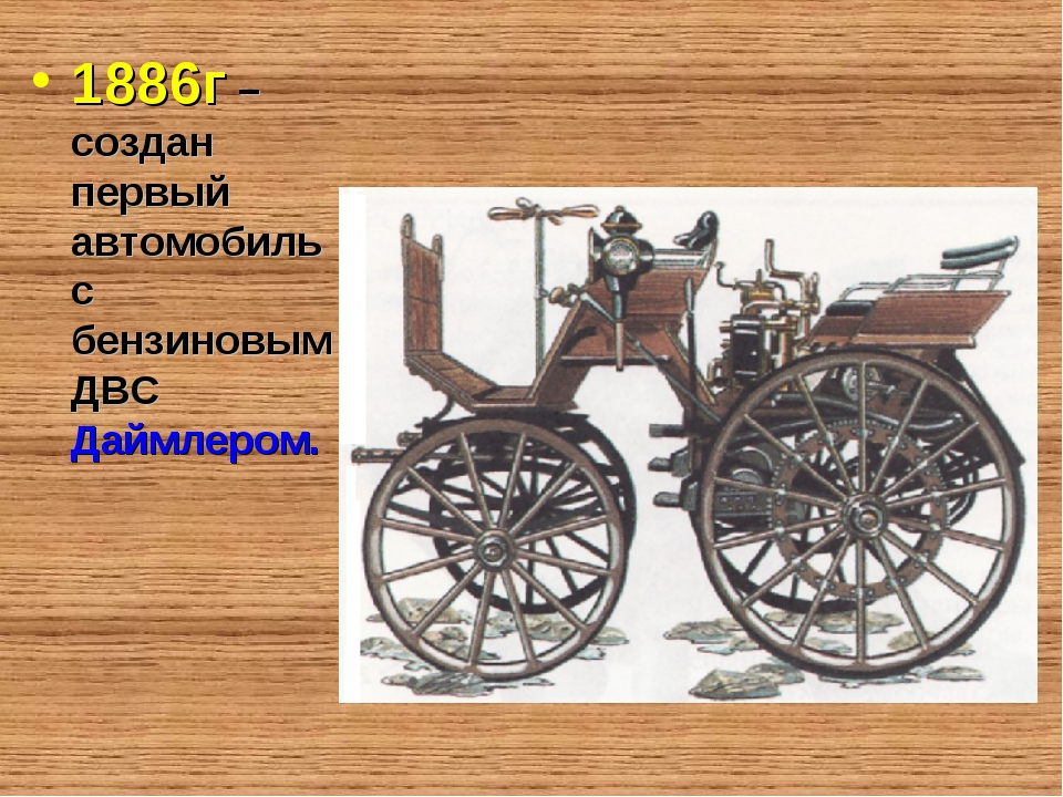 1886г –создан первый автомобиль с бензиновым ДВС Даймлером.