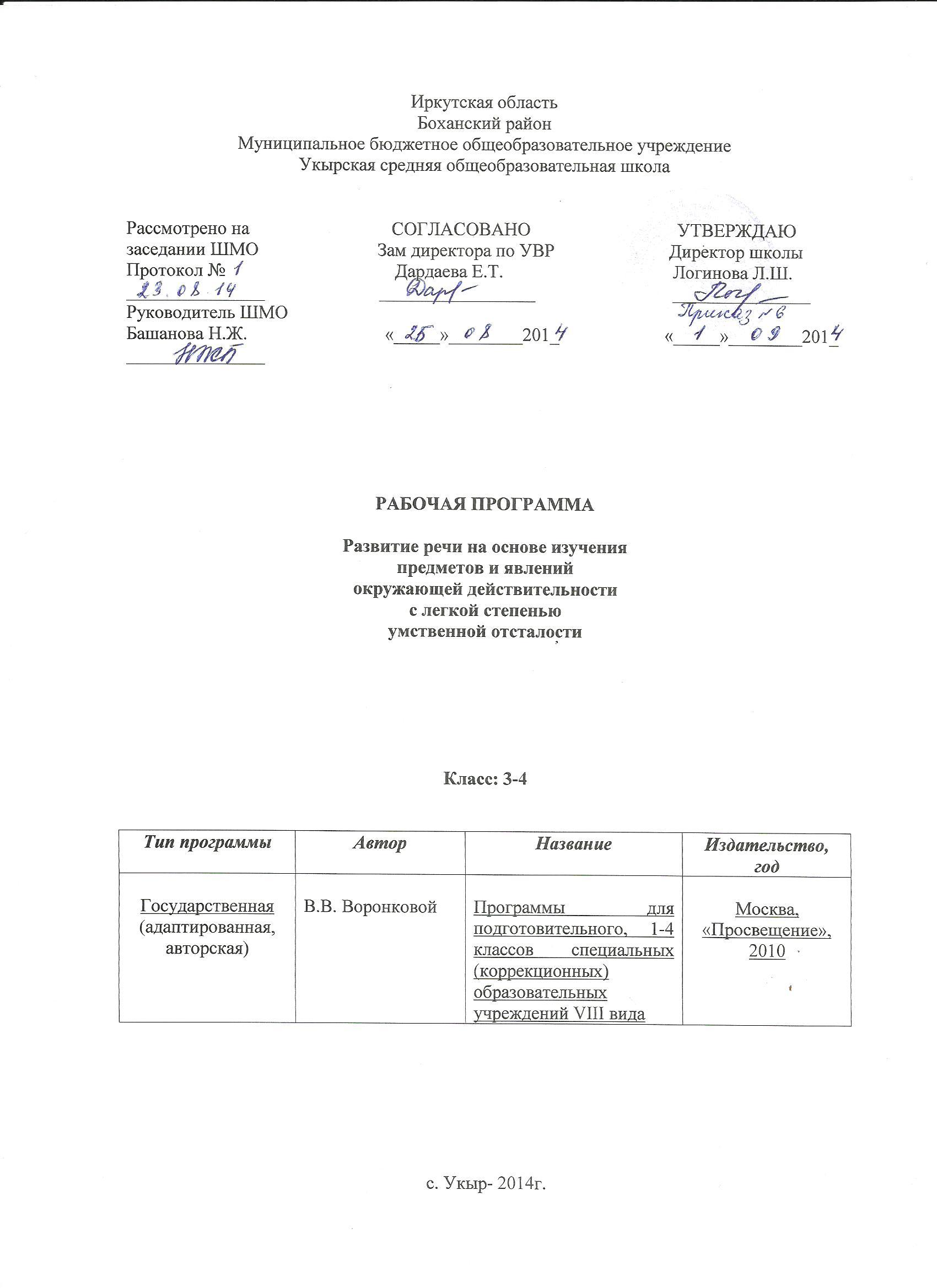 C:\Documents and Settings\7\Мои документы\ФОТО\титульные листы 2014\Изображение 004.jpg