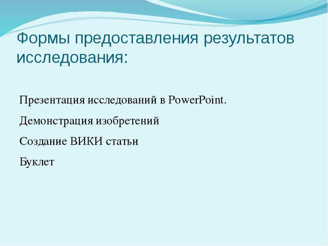 Формы предоставления результатов исследования: Презентация исследований в Pow...