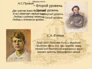 А.С.Пушкин Два чувства дивно близки нам, В них обретает сердце пищу: Любовь к
