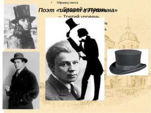 Поэт «играет в Пушкина»