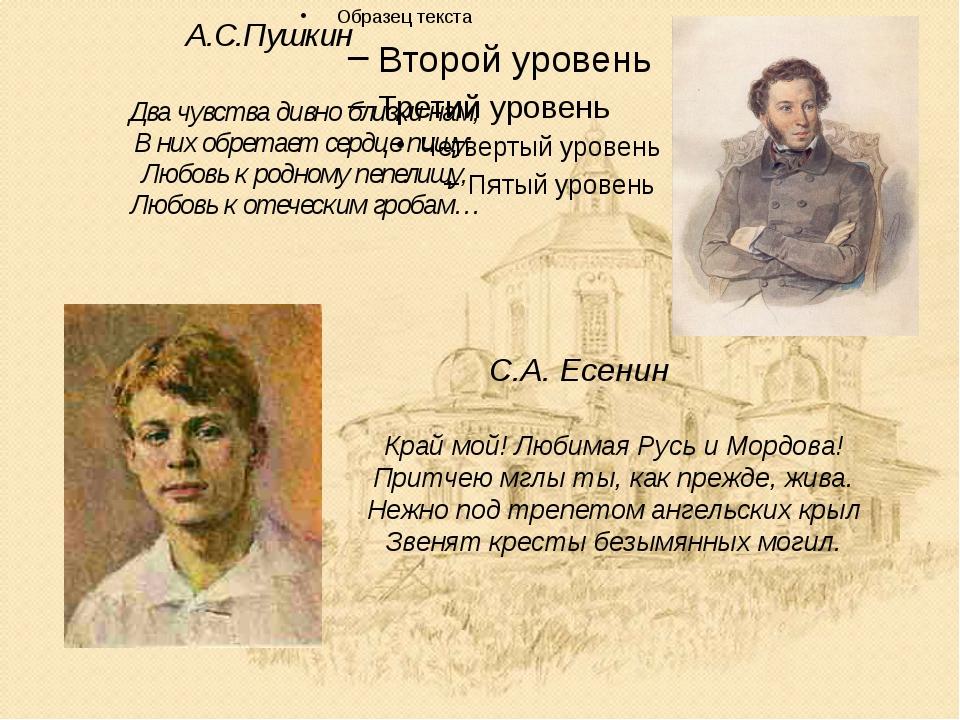 А.С.Пушкин Два чувства дивно близки нам, В них обретает сердце пищу: Любовь к...