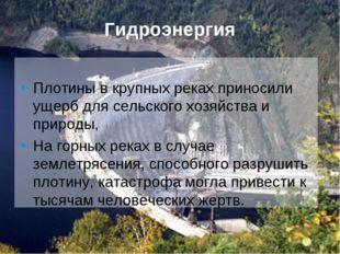 Гидроэнергия Плотины в крупных реках приносили ущерб для сельского хозяйства