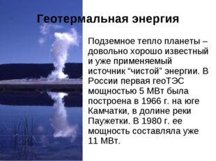 Геотермальная энергия Подземное тепло планеты – довольно хорошо известный и у