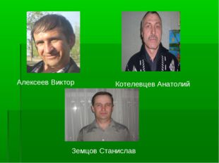 Алексеев Виктор Котелевцев Анатолий Земцов Станислав