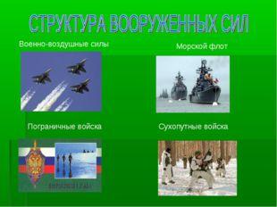 Военно-воздушные силы Морской флот Пограничные войска Сухопутные войска
